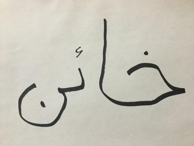 arabist2