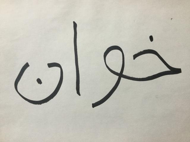 arabist3